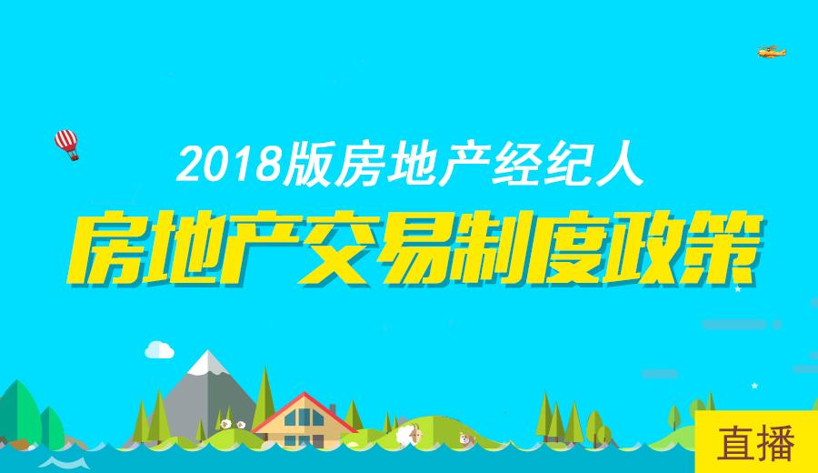 2018《房地产交易制度政策》-房地产经纪人职业资格考试