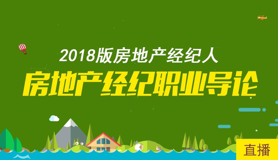 2018《房地产经纪职业导论》房地产经纪人职业资格考试