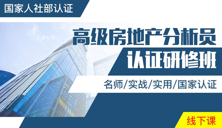 高级房地产分析员认证研修班(上海班)