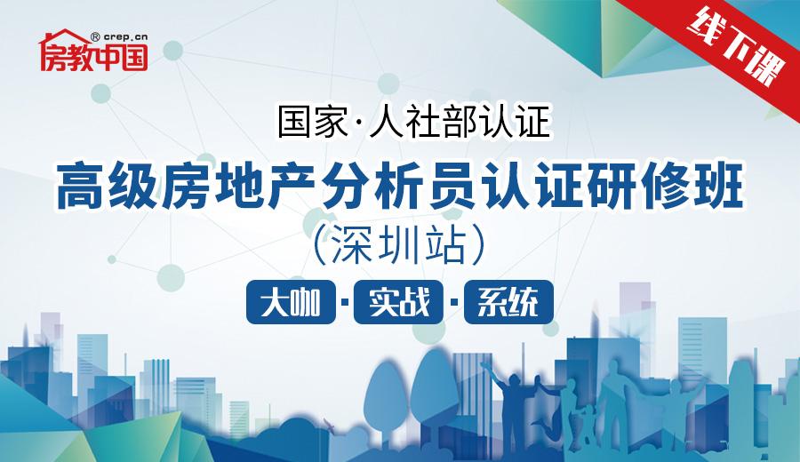 高级房地产分析员认证研修班(深圳班)