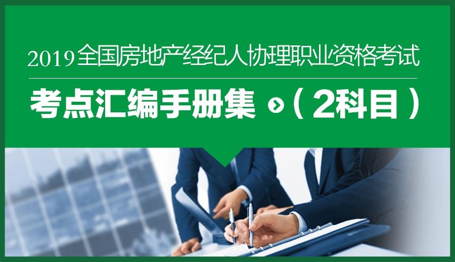 2019房地产经纪人协理考点汇编手册(2科目)