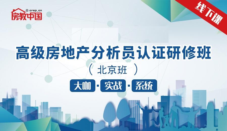 房地产分析师认证研修班北京班