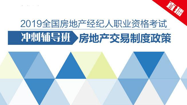 2019《房地产交易制度政策》房地产经纪人职业资格考试