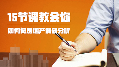 15节课教会你如何做房地产调研分析