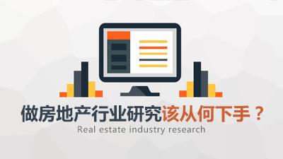 做房地产行业研究该从何下手?