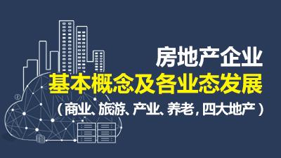 房地产企业基本概念及各业态发展?。ㄉ桃?、旅游、产业、养老,四大地产)