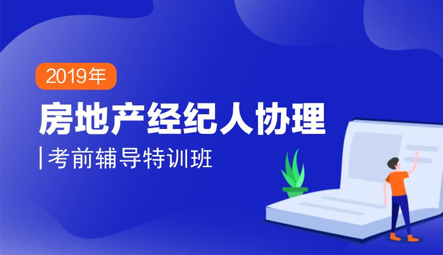 【2019】房地产经纪人协理考试考前辅导特训班