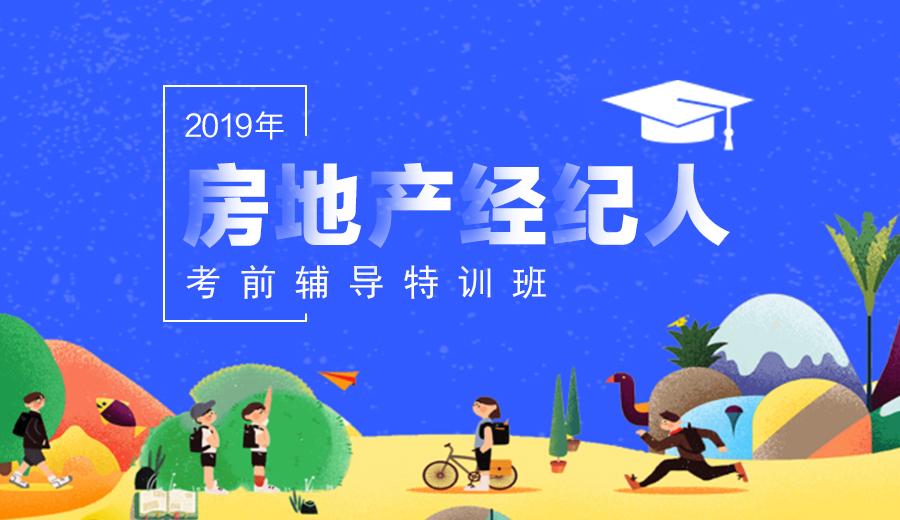 【2019】房地产经纪人考试考前辅导特训班