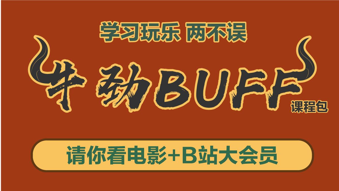 牛劲BUFF课程礼包