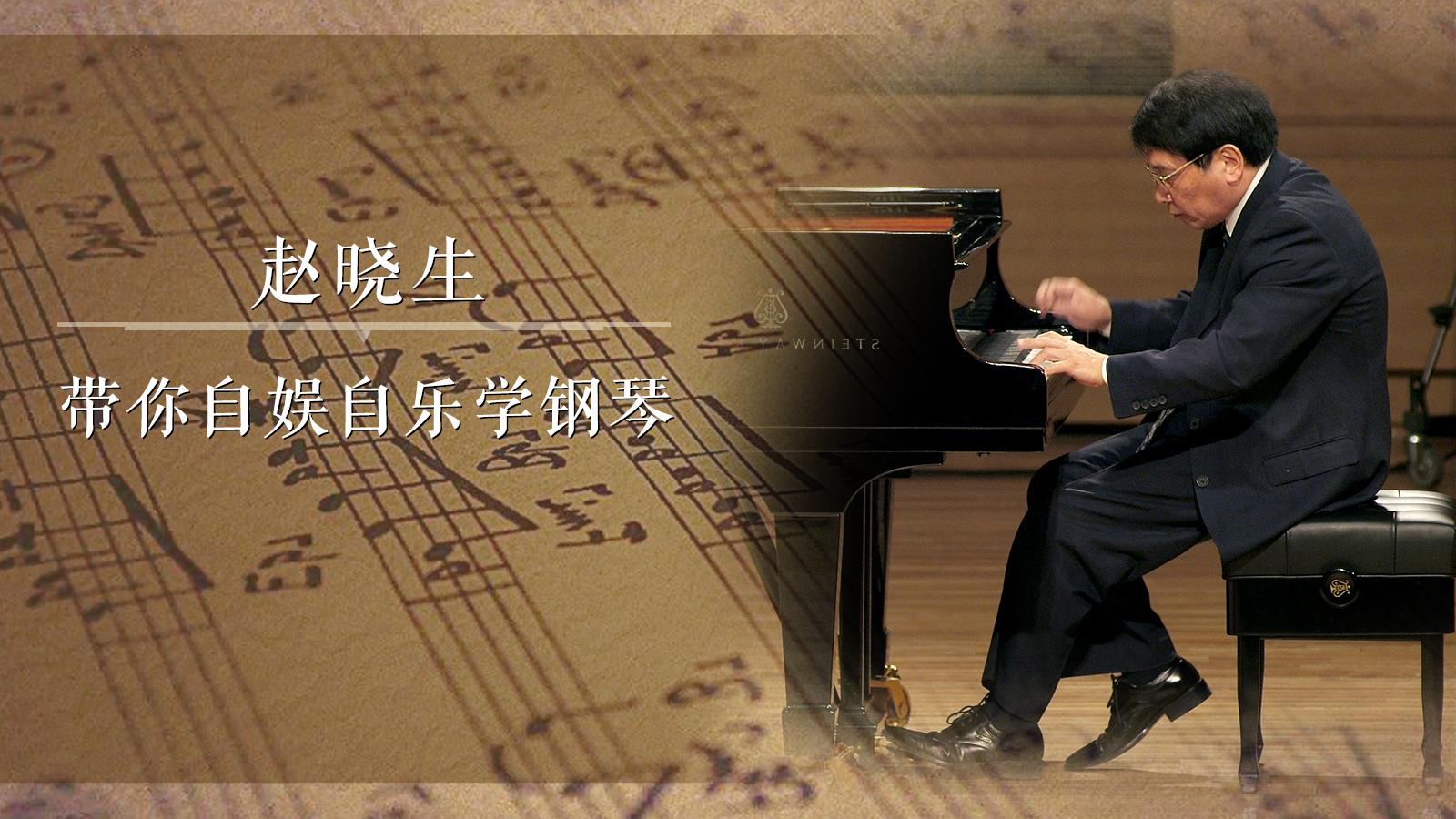 赵晓生专访 | 弹出心中的歌:经典成人钢琴教程