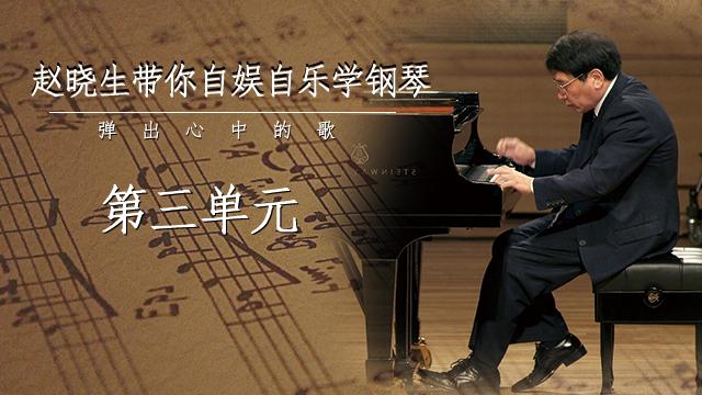 【赵晓生教你自娱自乐学钢琴】第三单元