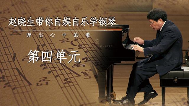 【赵晓生带你自娱自乐学钢琴】第四单元