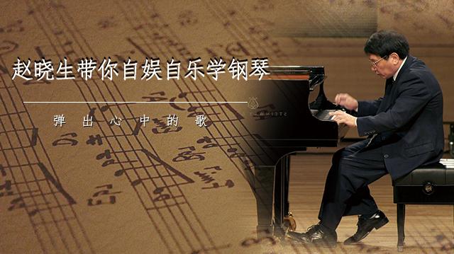 【赵晓生带你自娱自乐学钢琴】