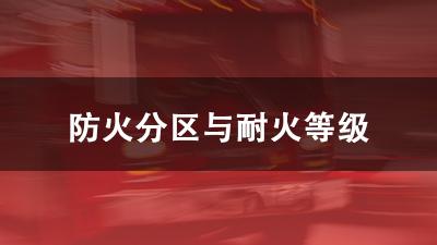 班组管理消防系列-07防火分区与耐火等级