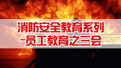 班组管理消防系列-19员工教育之三会