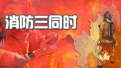班组管理消防系列-05消防三同时