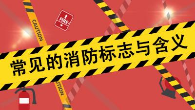 复工安全篇10——常见的消防标志与含义
