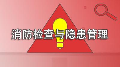 企业复工16——消防检查与隐患管理
