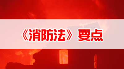 复工安全篇12——《消防法》要点