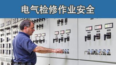 班组管理系列-14电气检修作业安全