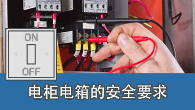 班组管理系列-13电柜电箱的安全要求