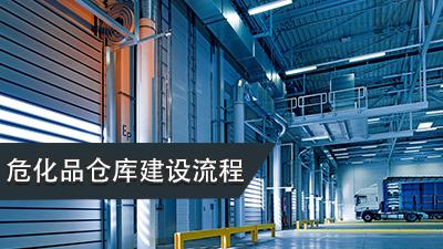 班组管理系列-13危化品仓库建设流程