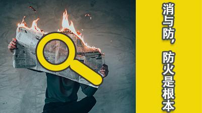 企业高管应知 环健安法律系列-08《消防法》消与防,防火是根本