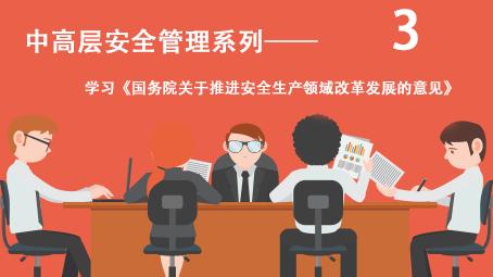 3.落实企业安全生产主体责任