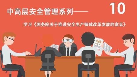 10.企业建立安全生产长效机制