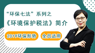 """8.""""环保七法""""系列之《环境保护税法》简介"""