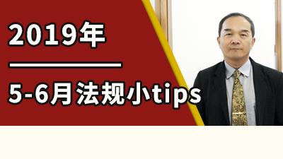 2019年5-6月法规小tips