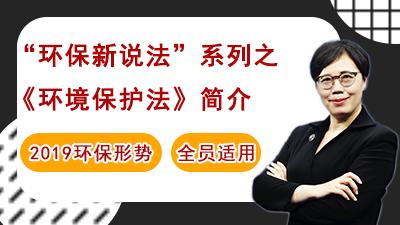 """""""环保七法""""系列之《环境保护法》简介"""