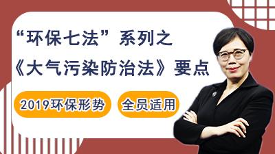 """""""环保七法""""系列之《大气污染防治法》要点"""