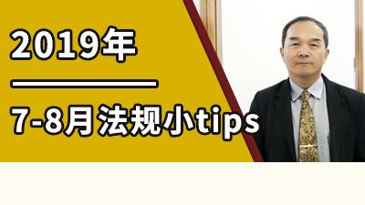 2019年7-8月法规小tips