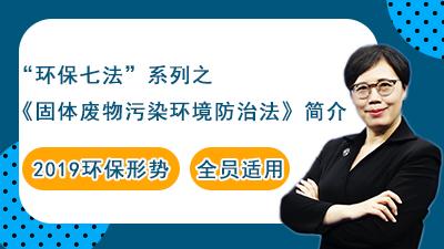 """7.""""环保七法""""系列之《固体废物污染环境防治法》简介"""