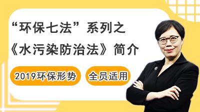 """4.""""环保七法""""系列之《水污染防治法》简介"""