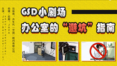 """GSD小剧场——办公室""""避坑""""指南"""