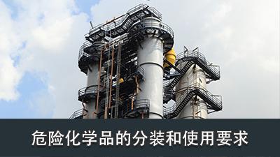 班组管理危化品系列-11危险化学品的分装和使用要求
