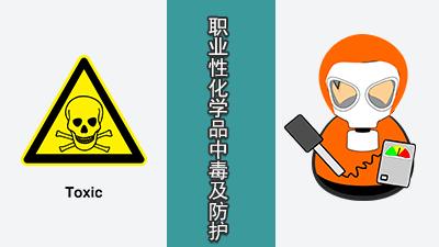 职业健康系列-12职业性化学品中毒及防护