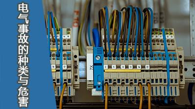班组管理电气系列-09电气事故的种类与危害