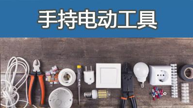 班组管理电气系列-16手持电动工具