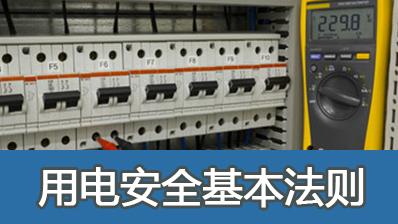 班组管理电气系列-03用电安全基本法则
