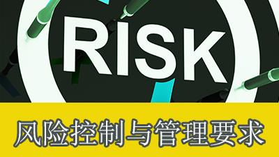 风险控制与管理要求