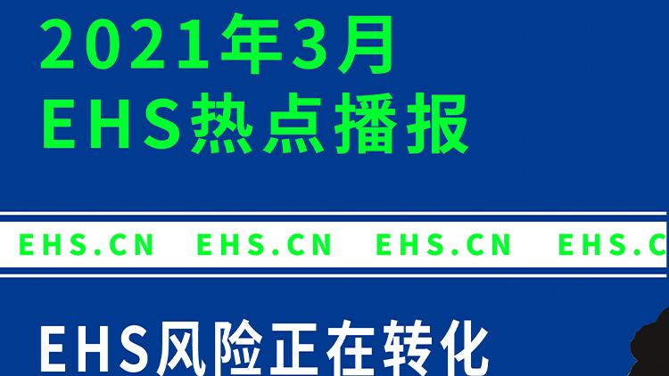 2021年3月EHS热点播报