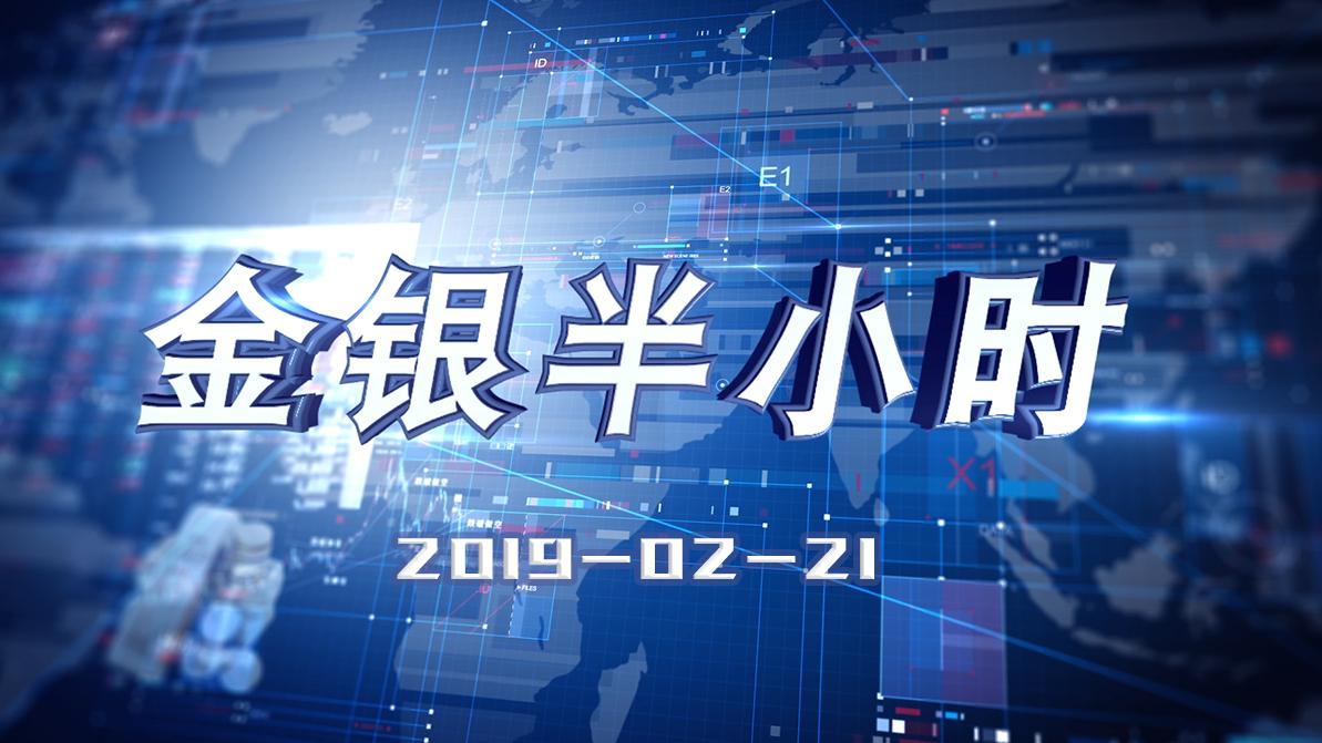 【金银半小时】2019-02-21期