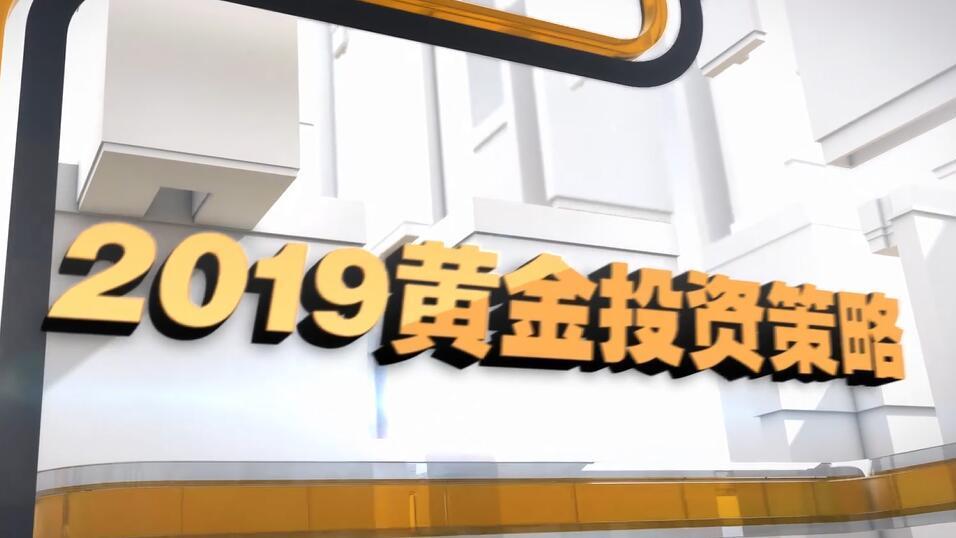 2019黄金迎来趋势性机会(下)