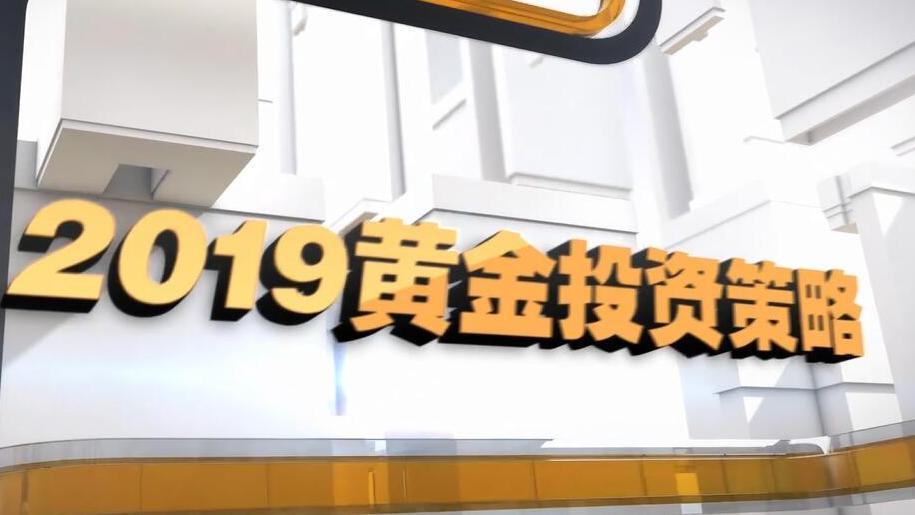 2019黄金迎来趋势性机会(上)