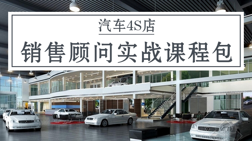 汽车4S店—销售顾问实战课程包