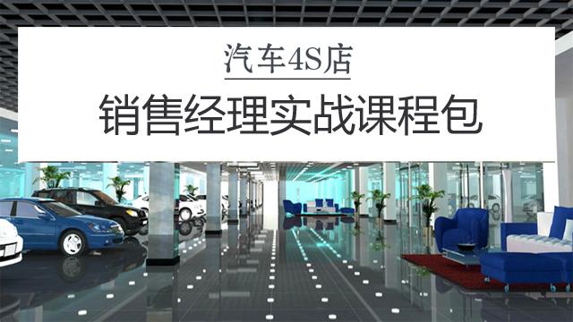 汽车4S店-销售经理实战课程