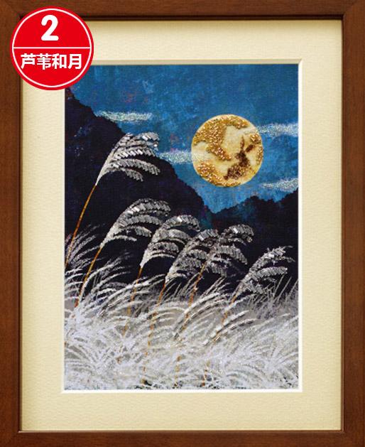 2芦苇和月